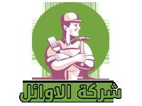 الاوائل للصيانة |0505868050 Logo